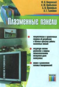 Книга по устройству и ремонту плазменных телевизоров